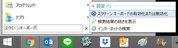 プリントスクリーン【PrtScr】機能が使えない時の対処法2種類