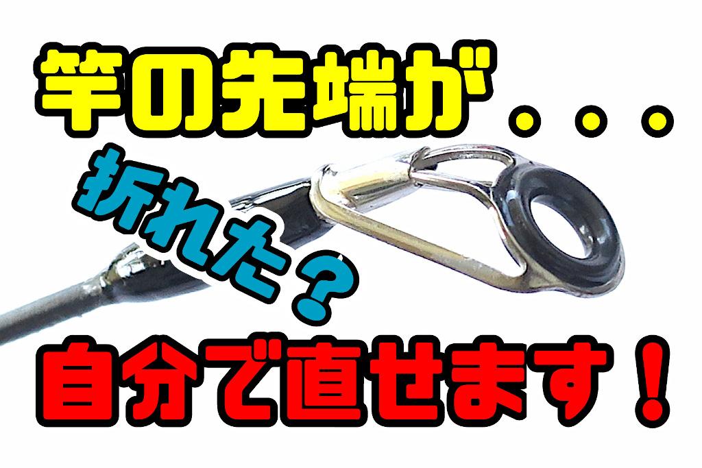 釣竿の先端が折れた時の修理方法【自分で簡単に直せます!】